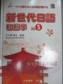 【書寶二手書T9/語言學習_KMN】新世代日語輕鬆學-讀本5_于乃明