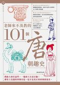 (二手書)老師來不及教的101個唐朝趣史
