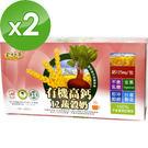(2盒特價1100)【BuDer標達】有機高鈣12蔬穀奶(25g*28包/盒)