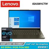 【Lenovo 聯想】Yoga Slim 7i 82A3001CTW 14吋筆電 - 野戰綠