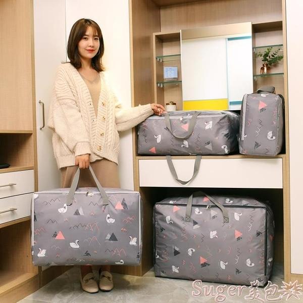收納包加厚牛津布防潮被子收納整理袋 大容量搬家袋衣物整理打包行李袋 suger