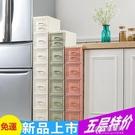 歐式夾縫收納櫃 抽屜式置物架 18cm寬儲物櫃 廚房縫隙窄面整理櫃子小 【全館免運】