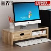 電腦螢幕架抽屜墊小型顯示器增高架螢幕托架桌面電腦電腦整理架玻璃簡YYJ(快速出貨)