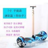 智慧平衡車兒童雙輪滑板車成人帶扶手兩輪電動代步思維漂移車扶桿 220VNMS漾美眉韓衣