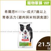寵物家族-希爾思Hills-成犬7歲以上青春活力(雞肉與米特調食譜)21.5磅(9.75kg)