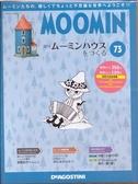 MOOMIN嚕嚕米的家 0214/2020 第73期