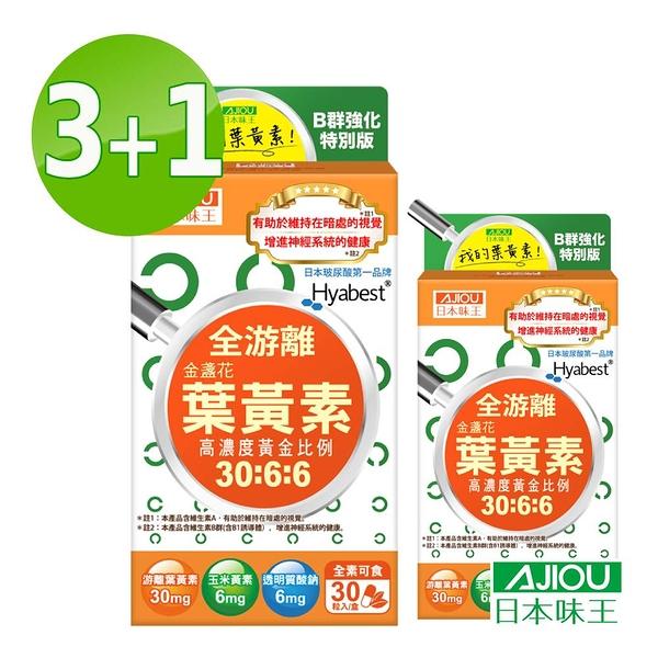 加量不加價 日本味王 金盞花葉黃素膠囊(B群特別版)X3盒(30粒/盒) +贈 葉黃素B群7粒