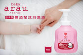 【杰妞】日本製 arau.baby 無添加 嬰兒泡沫沐浴液 全身可用