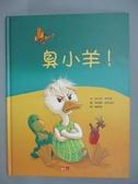 【書寶二手書T5/少年童書_ZBV】臭小羊!/呆頭鵝!_伊莎貝.阿貝蒂