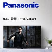 Panasonic國際牌 65吋 OLED 電視 TH-65HZ1500W【公司貨保固三年+免運】