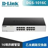D-Link 友訊 DGS-1016C 非網管節能型 超高速乙太網路交換器
