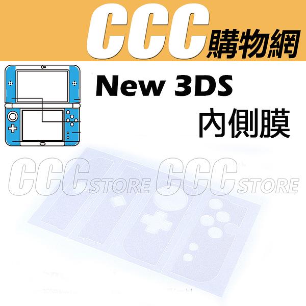 NEW 3DS 內側用 機身 保護貼膜 NEW 3DS 保護貼 內部 保護膜 內側 機身貼