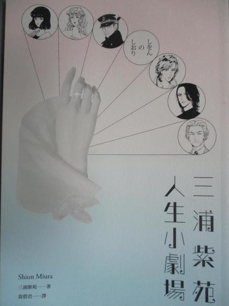 【書寶二手書T4/翻譯小說_GOV】三浦紫苑人生小劇場_三浦紫苑