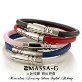 Attractive  自有引力  6mm鍺鈦手環-MASSA-G