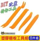 【塑膠翹板-四件組】DIY工具 汽車飾板...