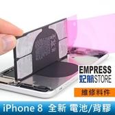【妃航】台南 維修料件 iPhone 8 全新電池+背膠 零循環/零放電 保證原廠品質 DIY 現場維修 Apple