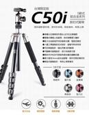 Fotopro C50i 扳扣式 反摺腳架 可單腳【湧蓮公司貨 保固3年】