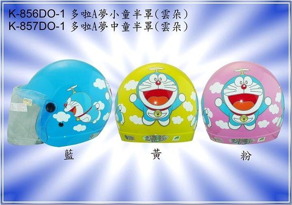 【東門城】KK 華泰 K857 DO-01 多拉A夢 兒童安全帽 兒童帽