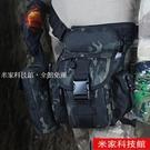 機車腿包 戶外腰腿包男多功能戰術機車路亞腰包運動騎行腿包工具包斜跨小包 米家