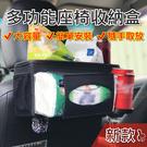 車用『 多功能座椅收納盒 』 收納箱 汽車 小物 零食 面紙 雨傘 飲料 水瓶 面紙盒