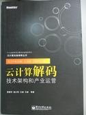 【書寶二手書T3/科學_QDJ】雲計算解碼技術架構和產業運營_雷葆華