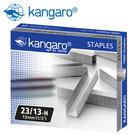 【奇奇文具】Kangaro 23/13-H 釘書針1000支