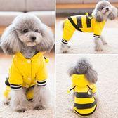 羽絨小蜜蜂小型犬狗狗衣服泰迪四腳衣寵物秋冬裝加厚保暖棉衣冬季 玩趣3C