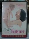 挖寶二手片-E09-089-正版DVD*日片【余命為愛而生】松雪泰子*椎名桔平