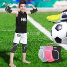 兒童護膝護肘運動足球男童裝備護腕膝蓋護具小孩踢球籃球全套一套