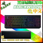 [ PC PARTY ] 送手靠墊 雷蛇 Razer BLACKWIDOW 黃軸 黑寡婦蜘 幻彩版鍵盤