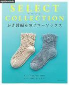 鉤針編織夏季襪子襪套精選設計作品集
