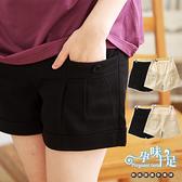 素面壓摺鈕釦造型口袋假反摺褲管孕婦短褲【腰圍可調】兩色【CKE9007】孕味十足 孕婦裝