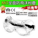 防疫防飛沫 MIT全面性防飛沫粉塵透氣包覆式護目鏡 台灣製造1入