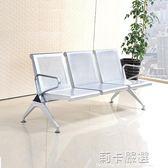 排椅三人位不銹鋼連排椅沙發候診椅輸液椅等候椅公共座椅機場椅igo  莉卡嚴選
