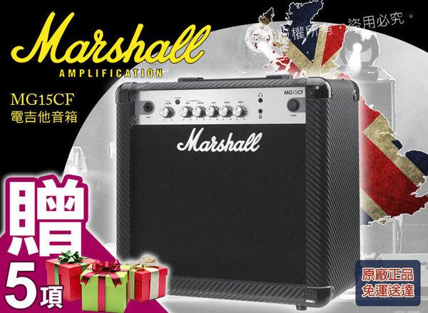 【小麥老師 樂器館】Marshall MG15CF 電吉他 音箱 原廠公司貨 一年保固 買1送5 免運 [MG-15CF]