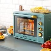 (快出)電烤箱 家用烘焙多功能全自動大升容量智慧迷你小蛋糕