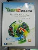 【書寶二手書T3/大學理工醫_EV5】綠色科技暨應用導論_朱文祺、童翔新