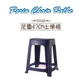 【我們網路購物商城】聯府 RC668 花園47cm止滑椅 RC688 塑膠椅 餐廳椅 椅子