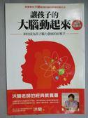 【書寶二手書T1/家庭_GPF】讓孩子的大腦動起來_洪蘭
