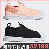 ★現貨在庫 限時下殺★ Adidas Superstar Slip On 女鞋 休閒 繃帶鞋 黑 / 粉橘【運動世界】 B37193 / AQ0919
