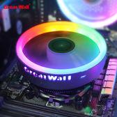 長城霜刃X120電腦cpu散熱器臺式機amd intel下壓式RGB散熱cpu風扇