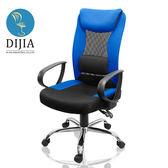 【DIJIA】綠光413電鍍款電腦椅/辦公椅(二色任選)藍