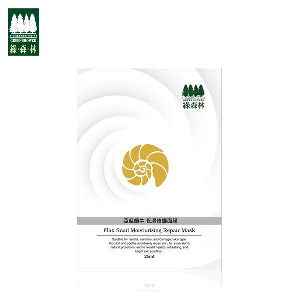 【綠森林】 超薄羽絲絨蠶絲布→亞麻蝸牛保濕修護面膜 28ml