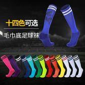 男款長筒襪成人兒童足球襪防滑運動襪