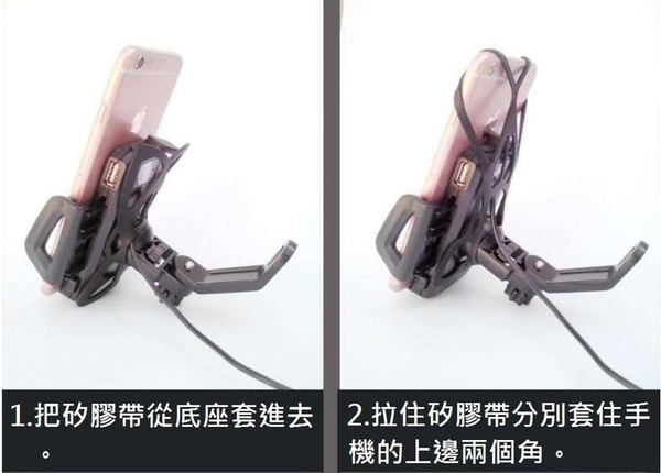 【世明國際】機車 防掉網 摩托車 自行車手機支架高彈力矽膠綁帶 防護網 手機固定網 矽膠網