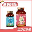 【194669304】Panda baby成長升級組合~綜合酵素營養粉+藻精蛋白粉 鑫耀生技