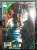挖寶二手片-C02-073-正版DVD-日片【咒怨2 錄影帶版】-(直購價)