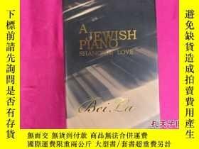 二手書博民逛書店A罕見jewish pianoY161031 Bei la 上海