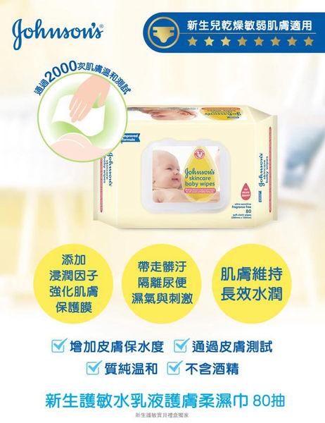 『121婦嬰用品館』嬌生 新生護敏寶貝禮盒