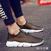 男士網鞋運動涼鞋透氣鏤空網布鞋夏季男鞋情侶戶外洞洞鞋涉水涼鞋 Gg2408『MG大尺碼』